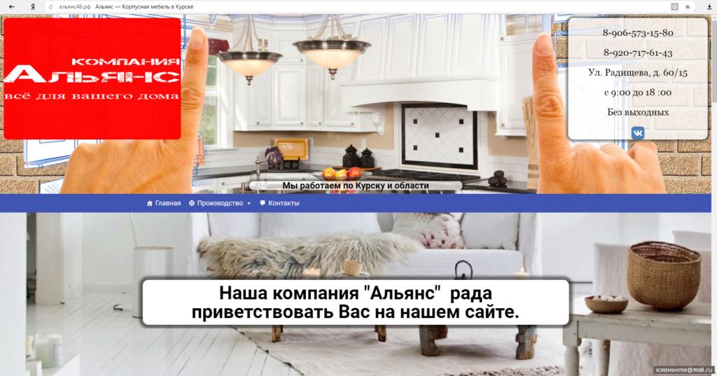 Компания Альянс Курск, делаем для наших клиентов шкафы-купе, кухни и другую корпусную мебель на заказ