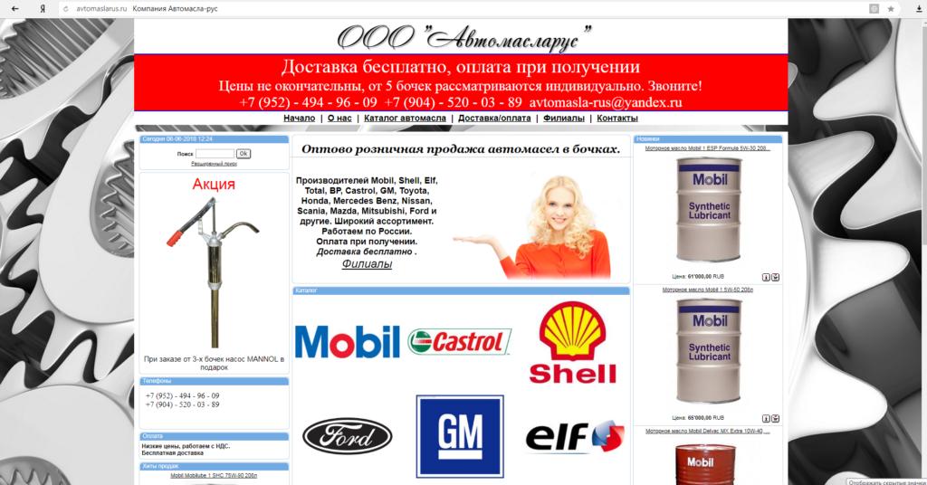 Оптовая продажа автомасла с бесплатной доставкой по России