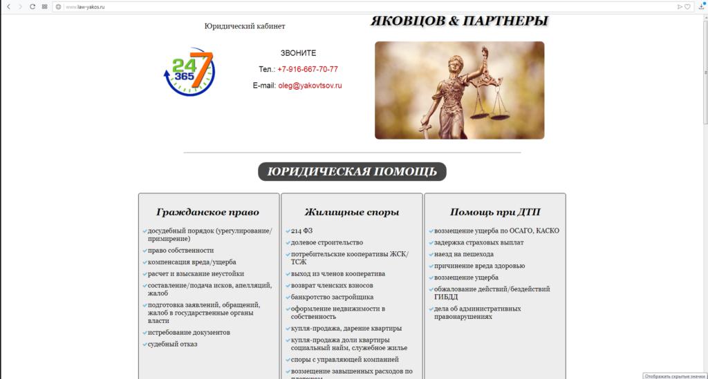 Юридический кабинет  ЯКОВЦОВ & ПАРТНЕРЫ г. Москва